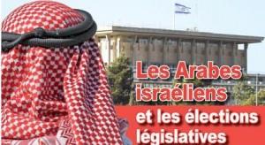 arabe israelien